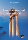 Terminologia greco-latină în româna actuală